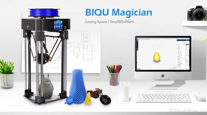 3DHobbies.ru_BIQU-3D-printer